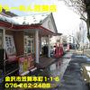 8番らーめん笠舞店~2012年12月14杯目~
