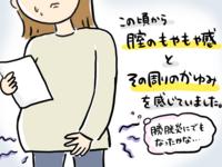 残尿感に排尿痛「膀胱炎かな?」と思って我慢していたらまさかの…! by あい