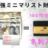 100均セリアの「名刺入れ」は、最強のミニマリスト財布です!(薄い・軽い・小さい・安い)