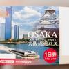 大阪観光がかなりお得になる「大阪周遊パス」がどれくらいお得になるか検証