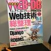 PythonでWebアプリ開発をはじめるなら!Web+DB Pressに「UXの高いチュートリアル」を目指してDjangoの特集を寄稿しました