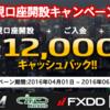 【東西FX】海外FXキャッシュバックをまもなく期限切れのお知らせ!!!
