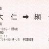大仁駅営業時間短縮