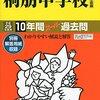 桐朋中学校、明日9/4 8:00~第3回学校説明会(9/17)の参加申込みを学校HPにて開始!