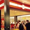 崎陽軒のシウマイ弁当を買い、新幹線で食すのに憧れて(´∀`)