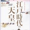 2019/04/11 01 国立公文書館「江戸時代の天皇」