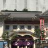 初めての歌舞伎座。内容より「建物」が気なった