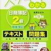 簿記2級の情報と学校・テキスト選び