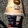 【クオリティが高すぎる!?】オハヨー「ジャージー牛乳ソフト」がめっちゃおいしい(^^♪