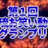 『第1回全琉お笑い動画グランプリ』〜今日(8/30)14時〜本選生配信!〜