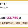 【ハピタス】ダイナースクラブカードが23,760pt(23,760円)にアップ!