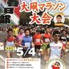 第30回記念 春日部大凧マラソン