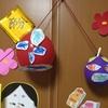 【2歳4歳育児】1月壁面製作①風船鬼【季節を感じる家庭学習】
