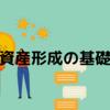 【初心者向け】資産形成の基礎知識