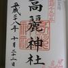 高麗神社出世祈願 ムーSHOP 愛宕神社の千日詣り二百二十二日目 2016.10.22土曜日
