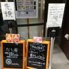 仙台「ラーメンだし廊」dashiro