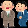 公文書改ざん命じられた職員妻「佐川さんの責任を」 佐川さん「責任は国にある。俺には無い」