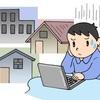 不動産取引の〝告知事項〟についての指針案