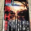 〈小説版〉樹海村のハナシ