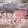 春です!久山桜まつりのお誘い(福岡)