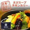道外でも食べれる本場の味。通販できる札幌スープカレー。