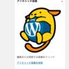 archive.phpの作成|WordPressテーマの作り方