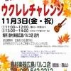【イベント】ウクレレチャレンジ開催決定!
