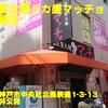 自家製麺ドカ盛りマッチョ~2017年3月15杯目~