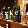 """【店】渋谷の日本酒専門店""""sakeba""""で日本酒デビューしてきた"""