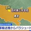 米軍のC130輸送機からパラシュートが東京・羽村第三中学校に落下か?当時は横田基地で米軍が訓練が行われていた模様!!