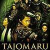 TAJOMARU(時代劇の小栗旬✖やべきょうすけ。松方弘樹、好き再認識。)