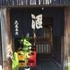 大甚(名古屋)