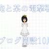 祝 ブログ開設10周年 & お知らせ