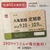 【数量限定】丸亀製麺が1ヶ月食べ放題!毎日使用で5800円もお得な定期券