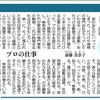 ゴミ問題の記事二つ(東京新聞) 一つ目は私を多いに励ましてくれました.[1]「本音のコラム」  プロの仕事 斎藤美奈子   思わぬものにハマってしまった.片づけや掃除の専門会社がアップしたいわゆる「ゴミ屋敷」を片づける動画である---.// 二つ目は,私を,ただただ,やりきれない気持ちにさせる記事.[2]環境相「原発処理水 放出しかない」 漁業者反発「軽々で不快」  原田義昭環境相が東京電力第一原発の処理水について海洋放出しかないと発言したことを巡り,福島県内の漁業関係者や識者からは「軽々な発言だ」---