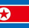 引くに引けない北朝鮮