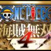 ワンピース海賊無双4 新要素・情報まとめ【新キャラ・新アクション】