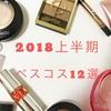【プチプラ】2018上半期ベスコス12選【デパコス】