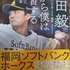 和田毅投手の練習の考え方