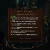 【Diablo3】バーバリアン「大地の力」セットダンジョン攻略