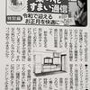 菜の花すまい通信 特別編 ~アットホームニュースSATTE~