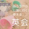 【おうち英語】公園に行こう!から公園遊びまで使えるお役立ちフレーズ