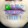 【髭医療脱毛レビュー】金沢中央クリニックのリアルな口コミ1回目