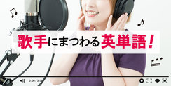 英語で歌う歌手について知りたい!洋楽で楽しく英会話♪