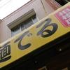 麺でる相模原店~こだわりマシマシ!特製つけ麺麺700g&レアチャーシュー