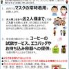 実店舗 営業自粛のお知らせ[5/2(土) - 5/6(水)]