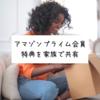 Amazonプライム特典を家族で共有する方法