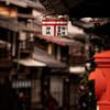 奈良井宿で300mmスナップ