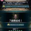 【縛鎖の闘技場】スコア4,922で7戦完了!(冬祭りの使者シーズン1)