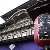 京都五花街合同伝統芸能特別公演   2020年6/27(土)・/28(日)